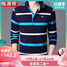 Hengyuan Xiangqiu Winter New Cotton Long Sleeve T-shirt Men's Turnover Stripes Young and Middle-aged Polo Shirts Leisure Men's Wear