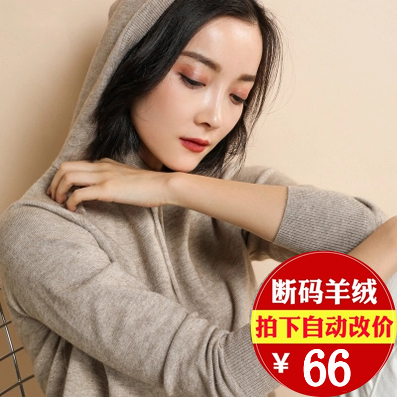Off season clearance cashmere sweater womens Hooded Sweater loose size long sleeve Hoodie knitted wool base coat