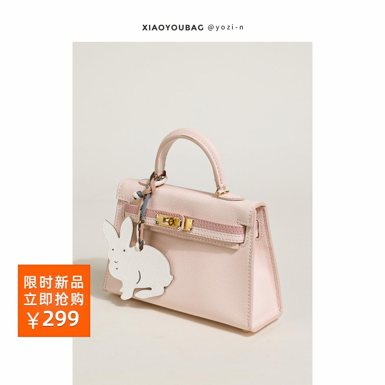 春季新品   小优家包包 真皮冰莓粉迷你凯莉包女包包2021新款时尚