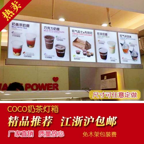 coco奶茶都可茶饮led超薄点餐灯箱菜单点菜价格牌价目表广告灯箱