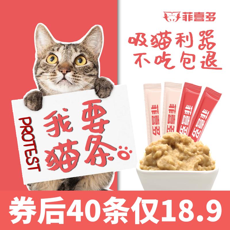 菲喜多猫咪零食猫条15g*20条