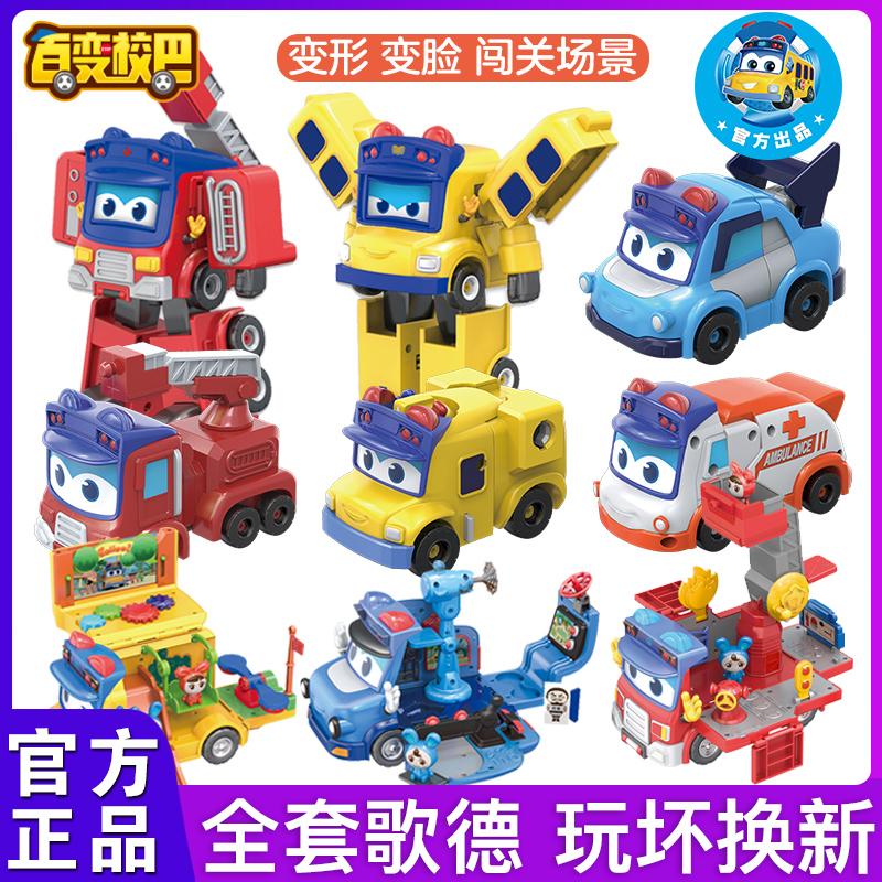 百变校巴汽车变形机器人儿童玩具质量如何