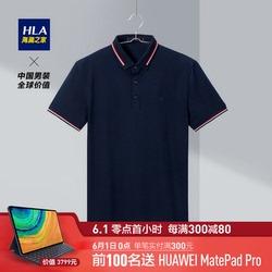 HLA/海澜之家经典绣标短袖POLO2020夏季新品丝光棉半开襟套头衫男