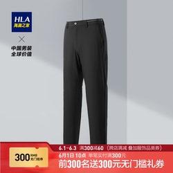 HLA/海澜之家净色弹力西裤2020夏季新品时尚舒适九分裤男