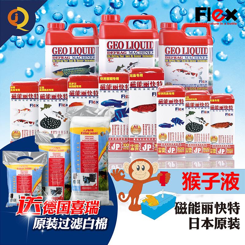 日本FLEX磁能丽快特魟鱼锦鲤龙鱼猴子液鱼缸净水质改善调整营养液