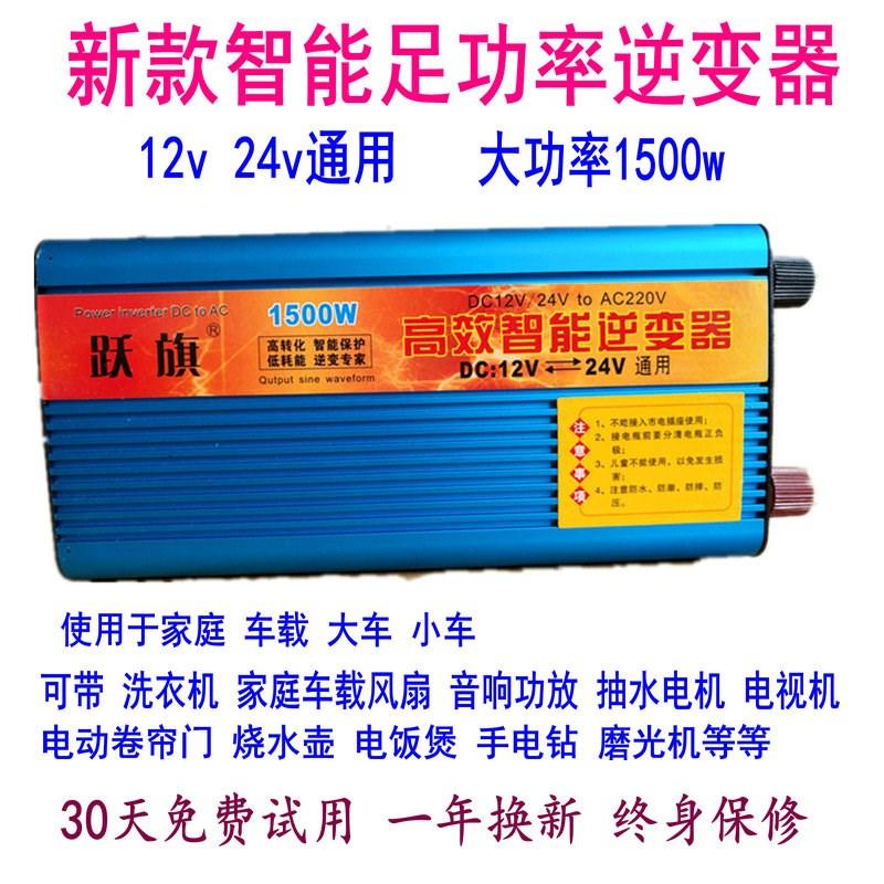 家电12伏转220V汽车货车载逆变器12V24伏48V60伏72伏电瓶变交流电