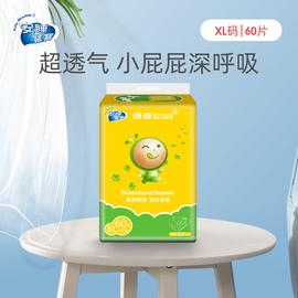 安睡宝宝纸尿裤XL60片小豆芽婴儿尿不湿男女宝宝通用超薄透气干爽图片
