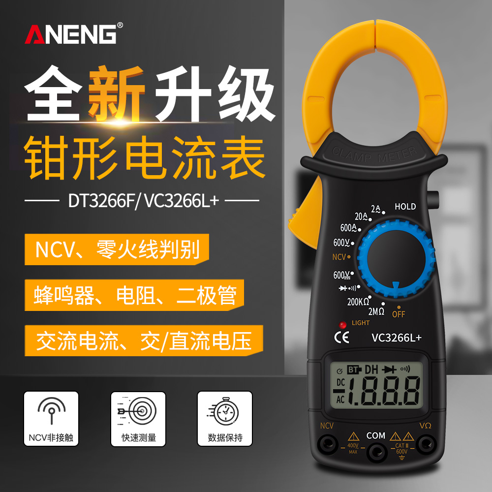 ANENG钳形表万用表数字高精度电阻电工多功能交直流钳型电流表