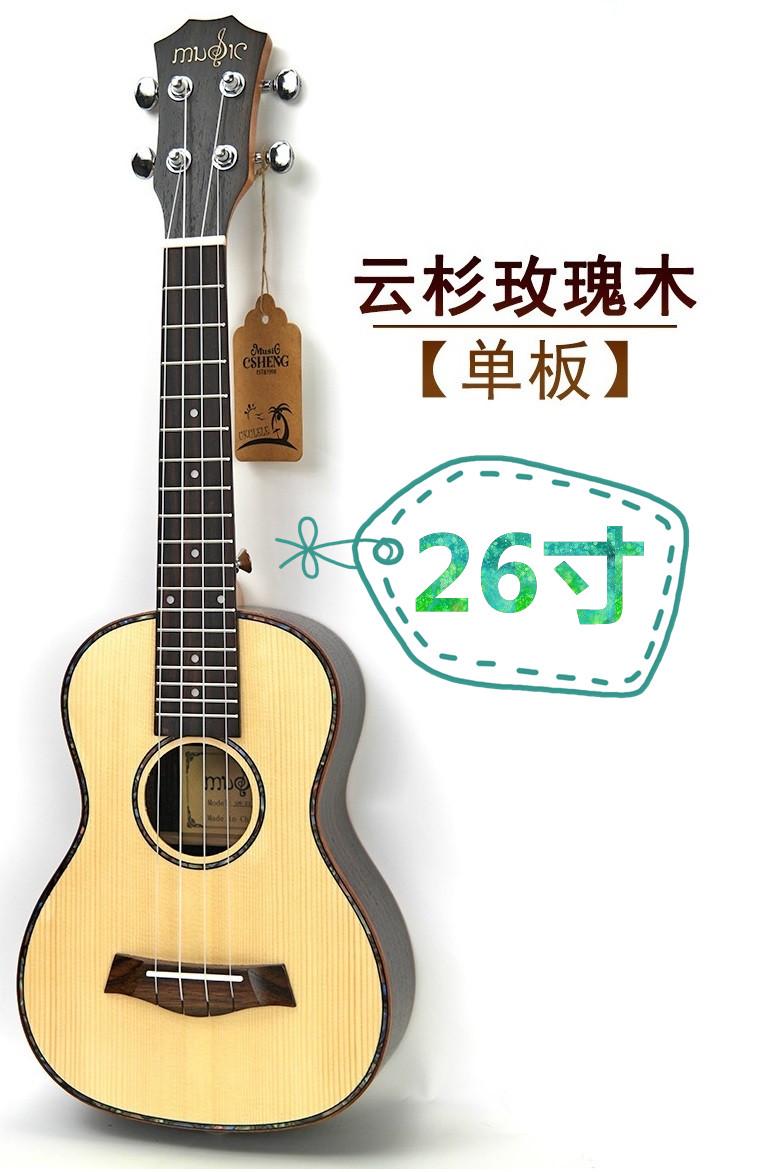 Spruce rosewood veneer ukulee26