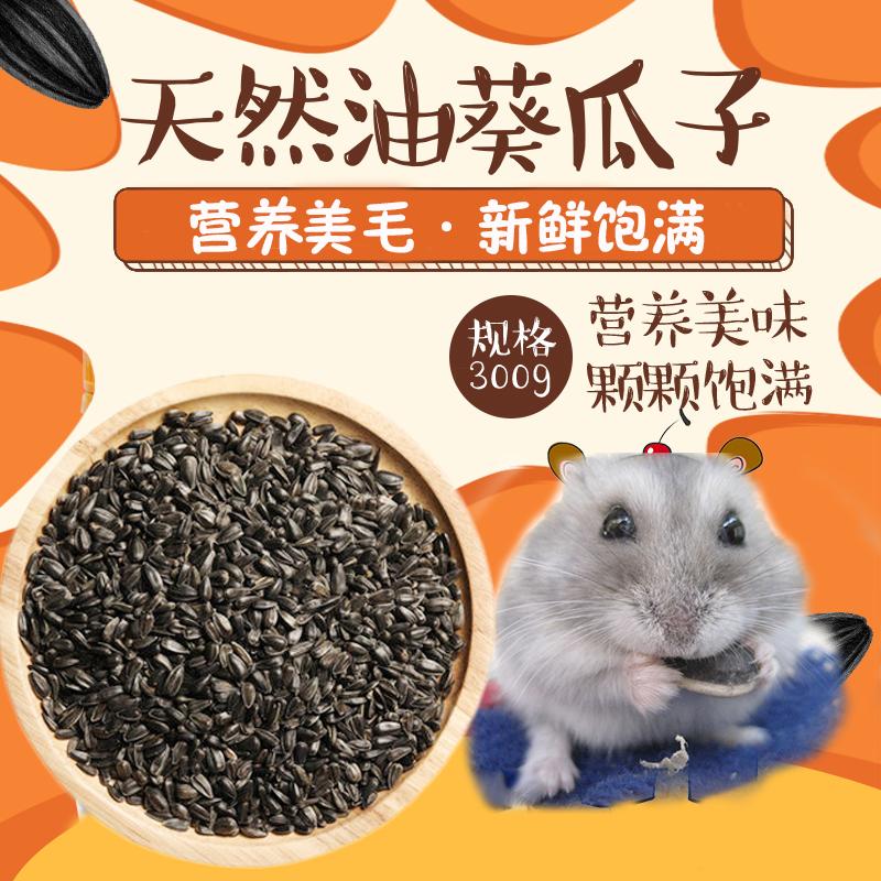 [就鼠你最萌饲料,零食]仓鼠粮食主粮食物小仓鼠饲料五谷主食用月销量25件仅售8.5元