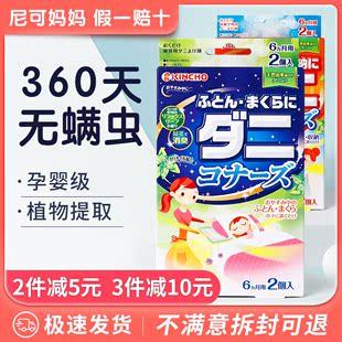 日本金鸟kincho除螨包驱虫除臭清香剂床上用品长效祛除螨虫片2片图片