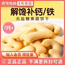 禾泱泱儿童饼干婴儿零食宝宝磨牙饼干动物字母数字手指饼干辅食