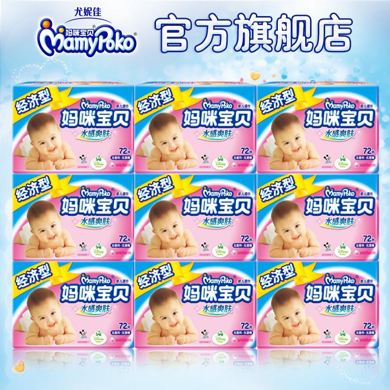 共计648片 尤妮佳妈咪宝贝婴儿湿巾 经济型72片*9包 男女通用