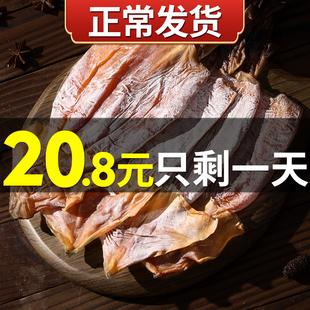 盐干鱿鱼板北海鱿鱼干海鲜干货尤鱼大号铁板鱿鱼片500g烧烤家用