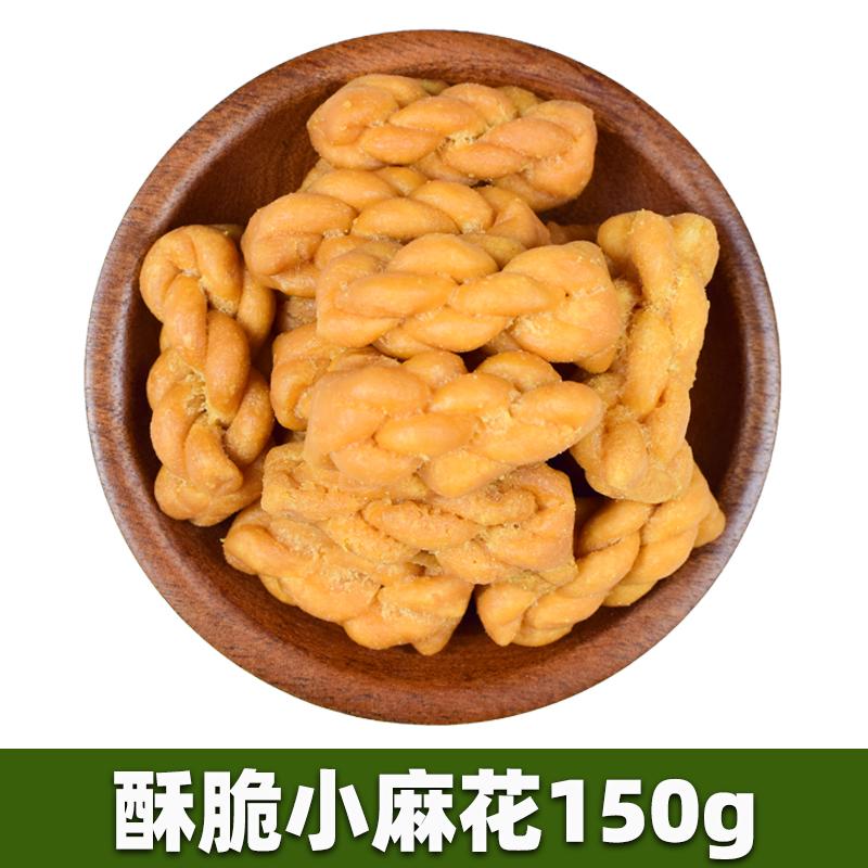 满3份包邮 四川营山特产酥脆小麻花150g正宗南充传统美食小吃零食