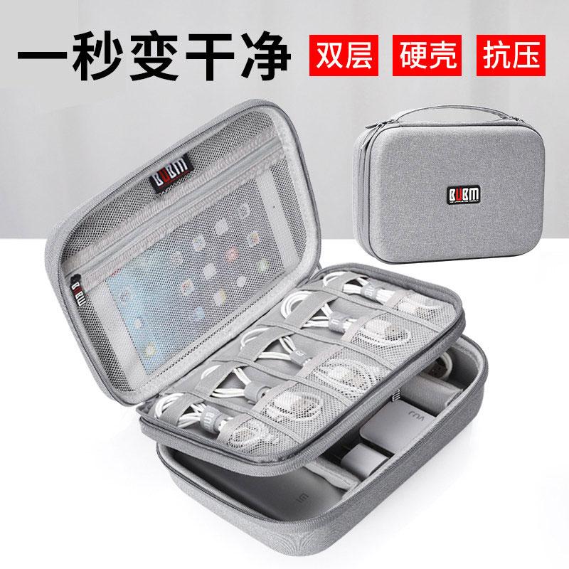 BUBM 数码收纳包充电器鼠标u盘便携袋防震线材配件包充电宝移动电源硬盘保护盒电子产品多功能数据线整理袋