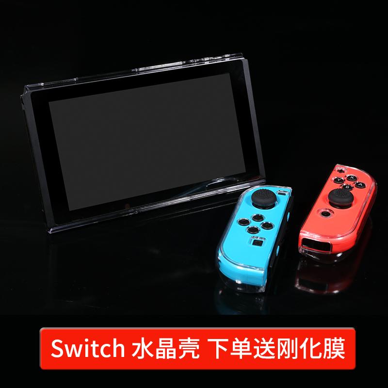 Офис небо switch кристалл оболочка защита корпуса трещина switch прозрачный ящик NS платить изменение машинально жесткий