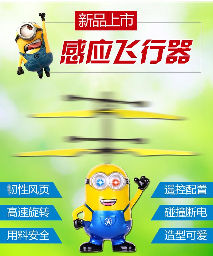 [多多玩具实体批发电动,亚博备用网址飞机]抖音同款 小黄人飞机充电感应飞行器迷月销量17件仅售23元