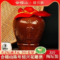 500ml6惠泉经典系列十清爽型半干黄酒