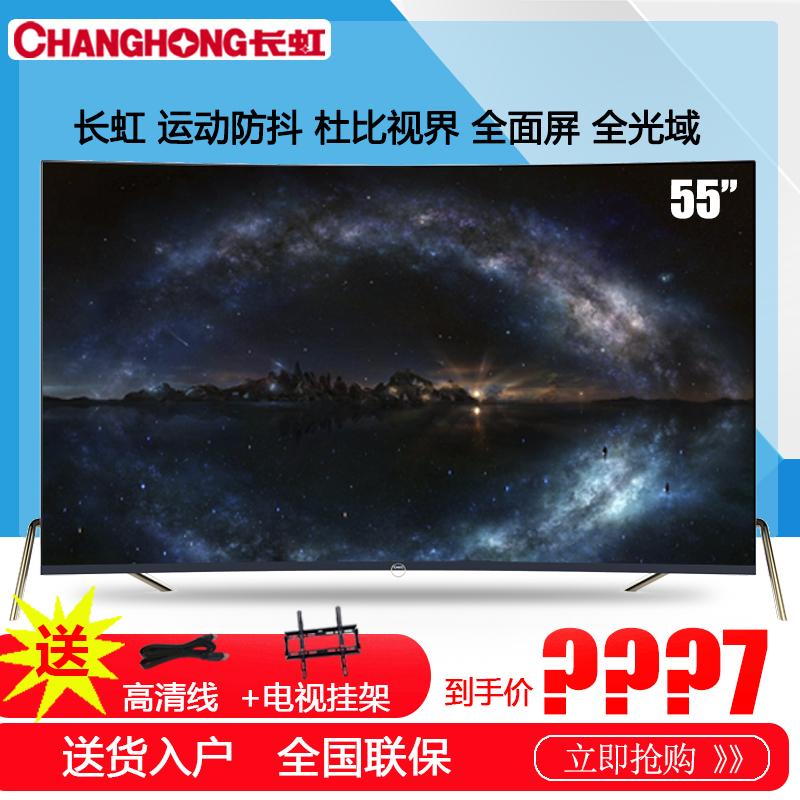 12月02日最新优惠changhong /长虹核人工智能4k电视