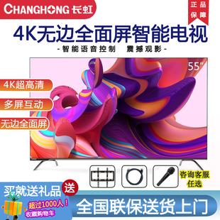 長虹32/43/50/55/65 寸4K超薄WIFI網絡智能HDR高清液晶電視機Q5R