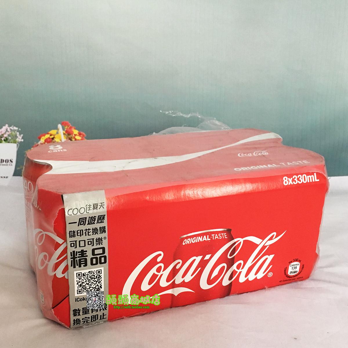 包邮 香港进口Coca-Cola/可口可乐原味 330ml *8瓶 易拉罐汽水