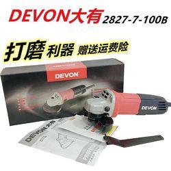 包邮DEVON大有电动工具2827-7-100B角磨机手提砂轮机打磨切割抛光