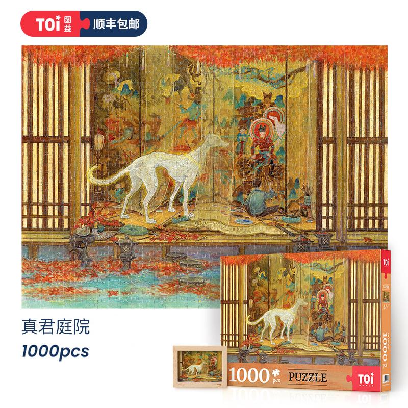 Toi picture Yichao puzzle adult decompression Zhenjun courtyard Shenyin canteen Shanshen study 1000 pieces ta859