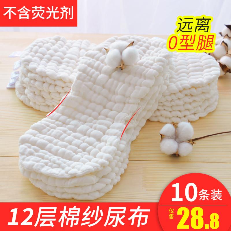 10条婴儿尿布纯棉新生儿可洗尿片夏季介子布纱布透气宝宝尿布戒子