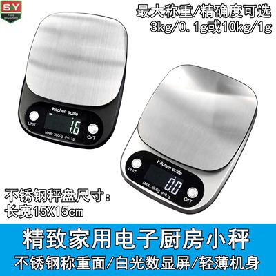 家用精品时尚不锈钢面电子小型厨房台秤食品秤烘焙称10千克高精度