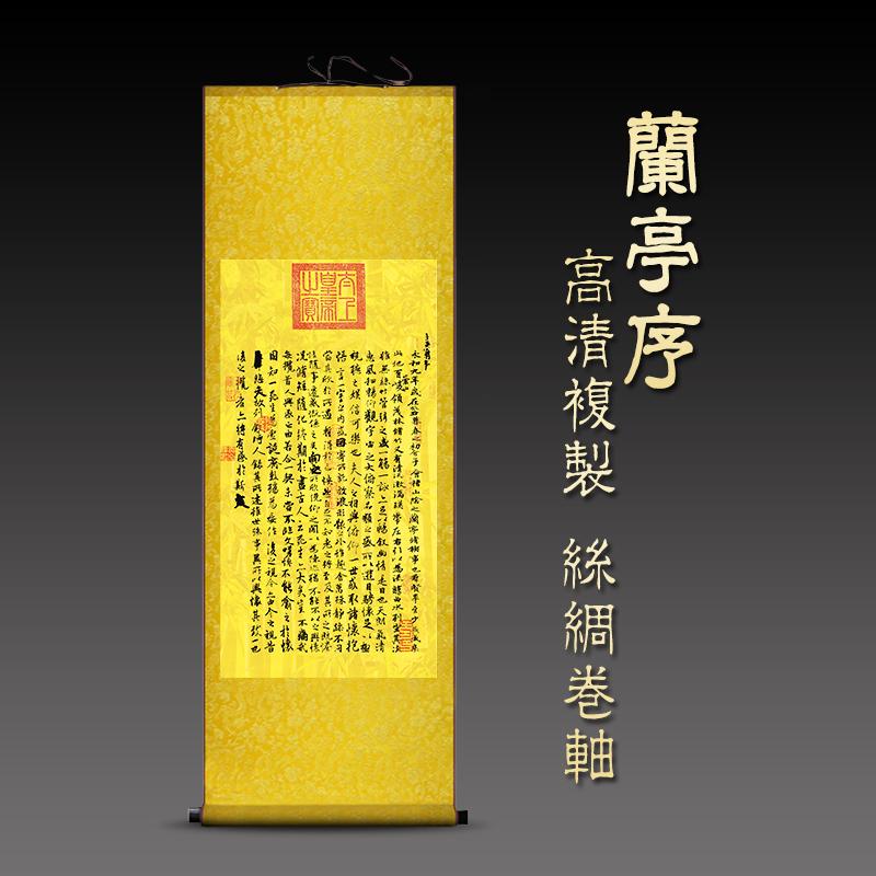 王羲之蘭亭序書法作品永和九年真跡字畫字帖卷軸書法客廳裝飾掛畫