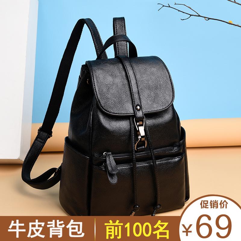 真皮双肩包女2021新款韩版大容量防盗休闲旅行包百搭牛皮软皮背包
