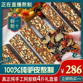【今日大促!拍1发8】东阿即食纯手工正品阿胶糕片女自制玫瑰花膏图片