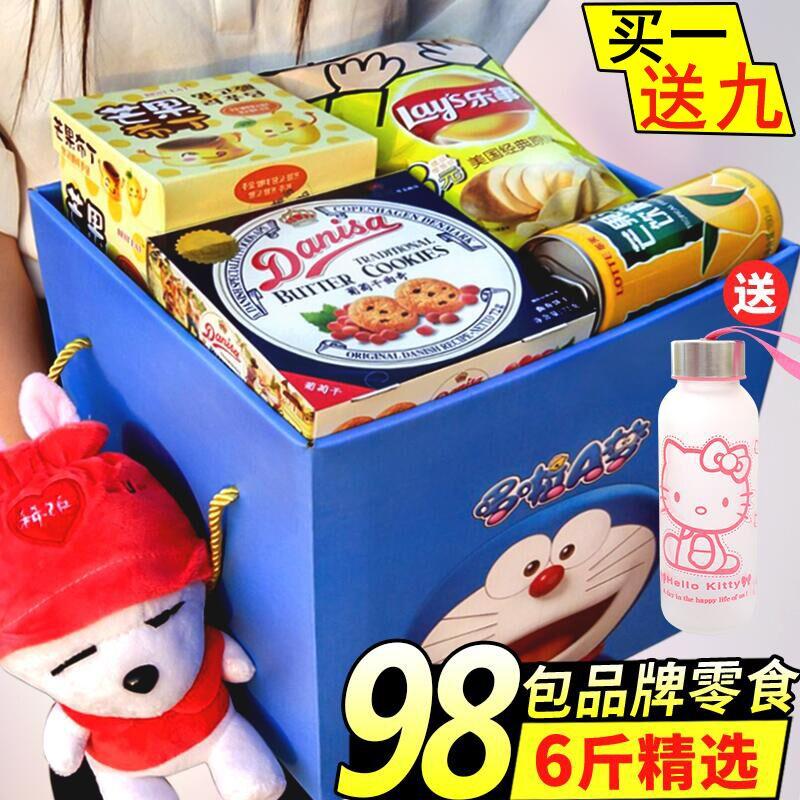 零食大礼包组合礼盒装送女生女朋友男生爱吃的生日一箱混合装进口