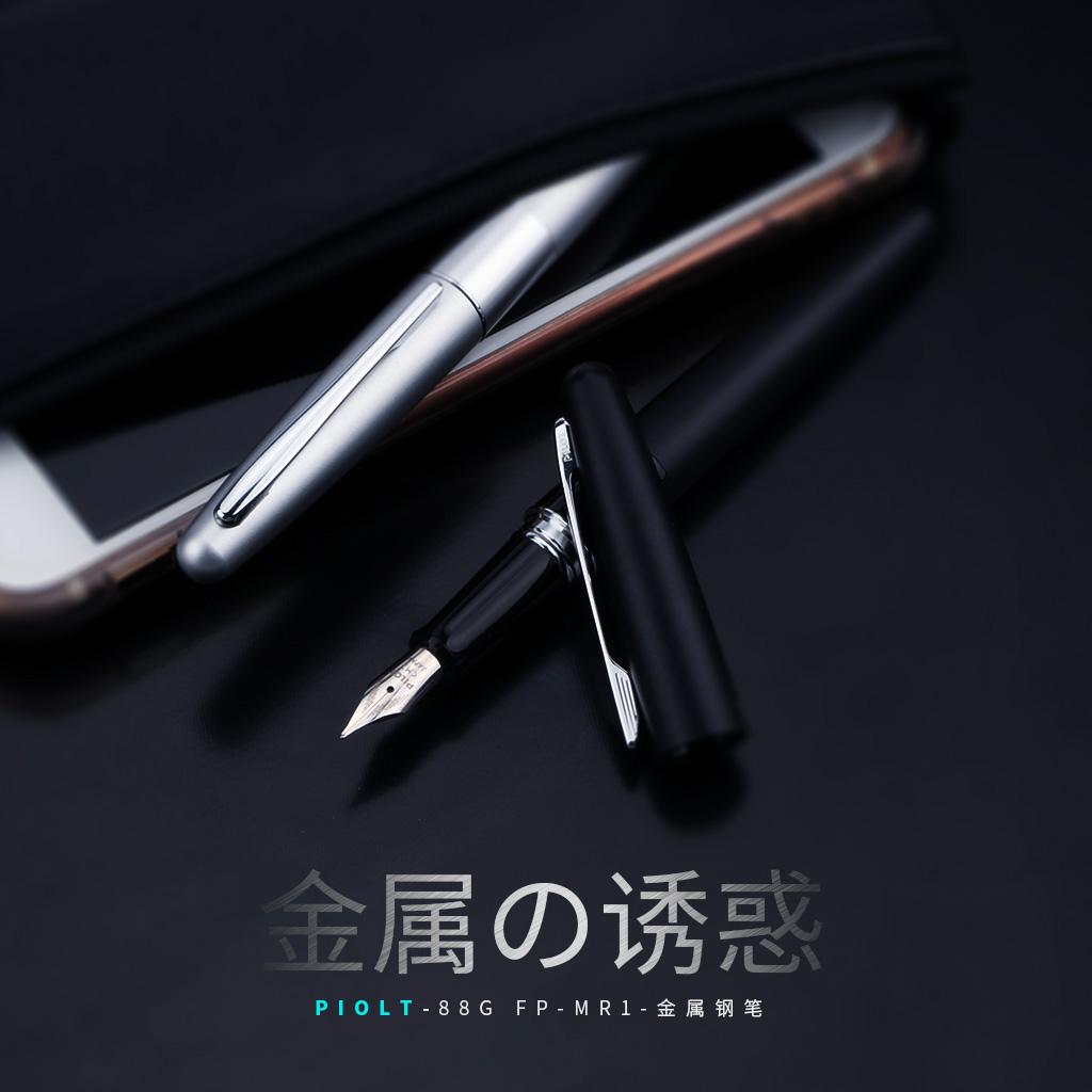 【败家实验室】金属质感  日本百乐Pilot  88G钢笔FP-MR1练字送礼