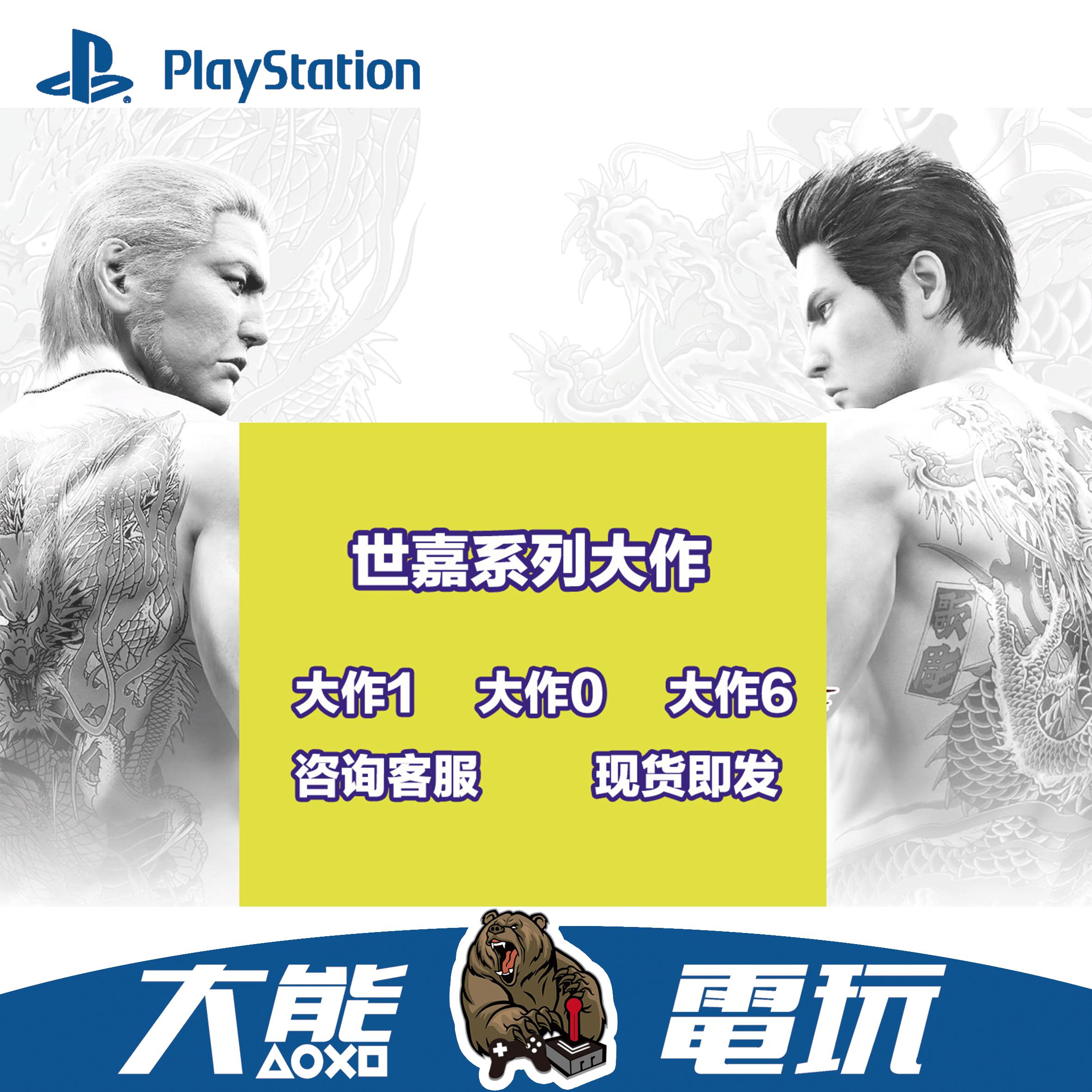 PS4 игра sega дракон 0 6 поляк 1 сложный тело китайский большой сделать 0 RPG hong kong версия китайский новое место чтобы волосы