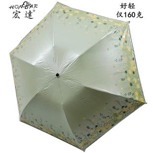 宏达太阳伞女三折超轻二两伞黑胶防晒伞防紫外线降温伞遮阳伞雨伞