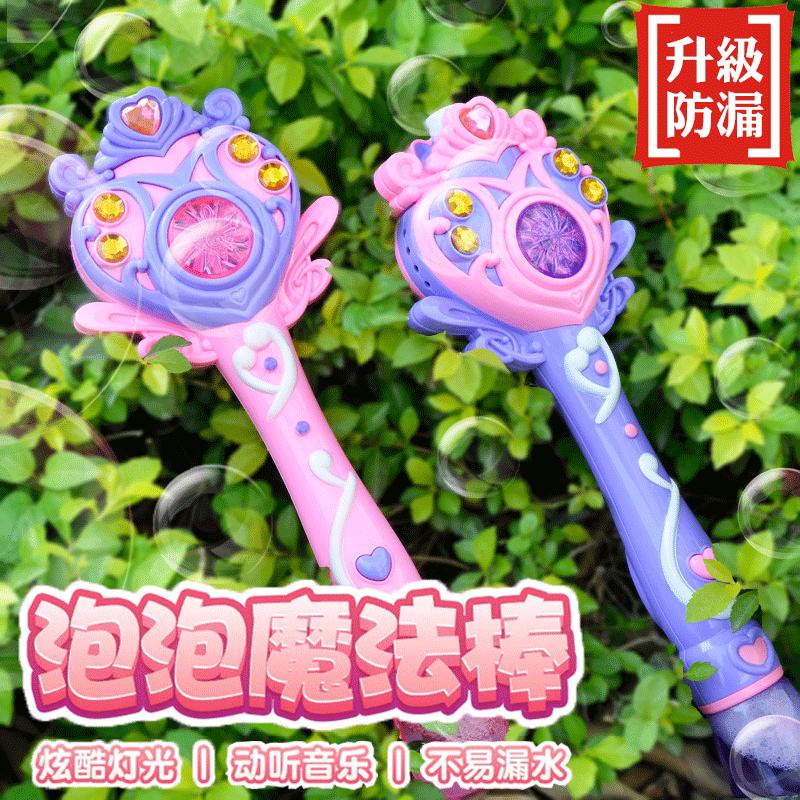 魔法泡泡棒全自动灯光音乐仙女棒儿童电动泡泡枪吹泡泡玩具户外新