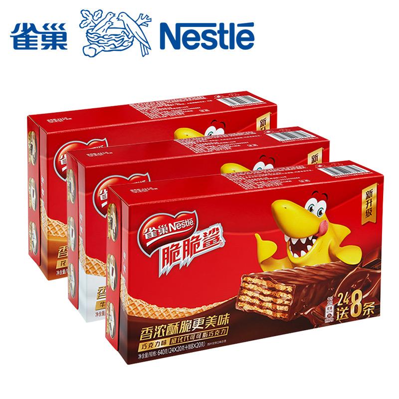 雀巢零食脆脆鲨威化饼干640g夹心促销装巧克力味牛奶味花生味32条