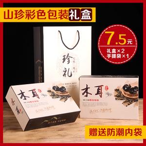 黑木耳包装盒秋木耳山珍蘑菇香菇松茸手提袋干货特产礼盒礼品盒
