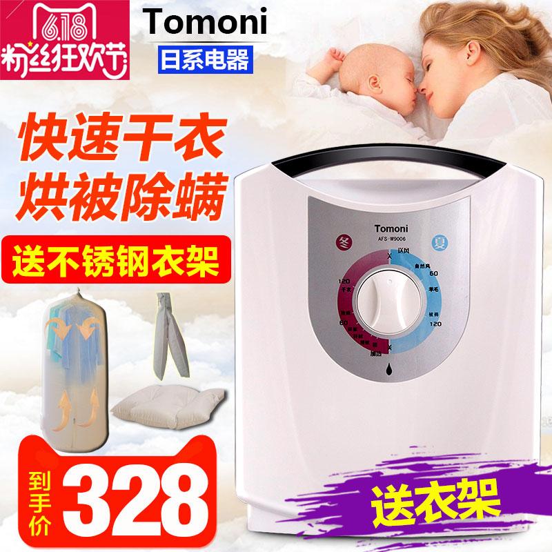 TOMONI AFS-W9006 干衣机怎么样,评测