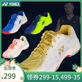 正品yonex尤尼克斯羽毛球鞋男款yy女鞋透气减震210C轻盈运动鞋春