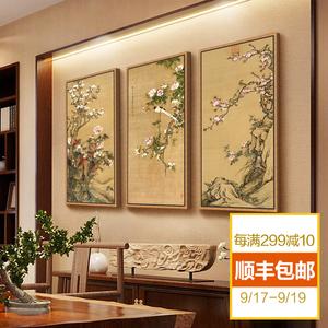 新中式客廳裝飾畫 三聯花鳥國畫玄關豎版掛畫山水沙發背景墻 壁畫