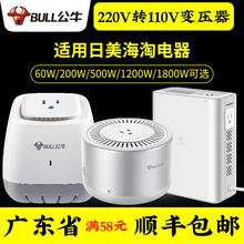公牛变压器220v转110v日本小家电转压器美国转换器110转220变压器