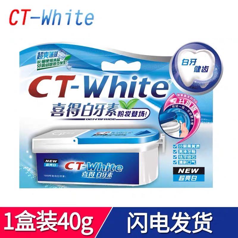 喜得白牙素非牙齿美白神器洗牙粉