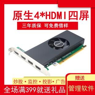 泰塔 四屏 原生4HDMI高清接口 多屏显卡 炒股监控 4分屏显卡 N卡