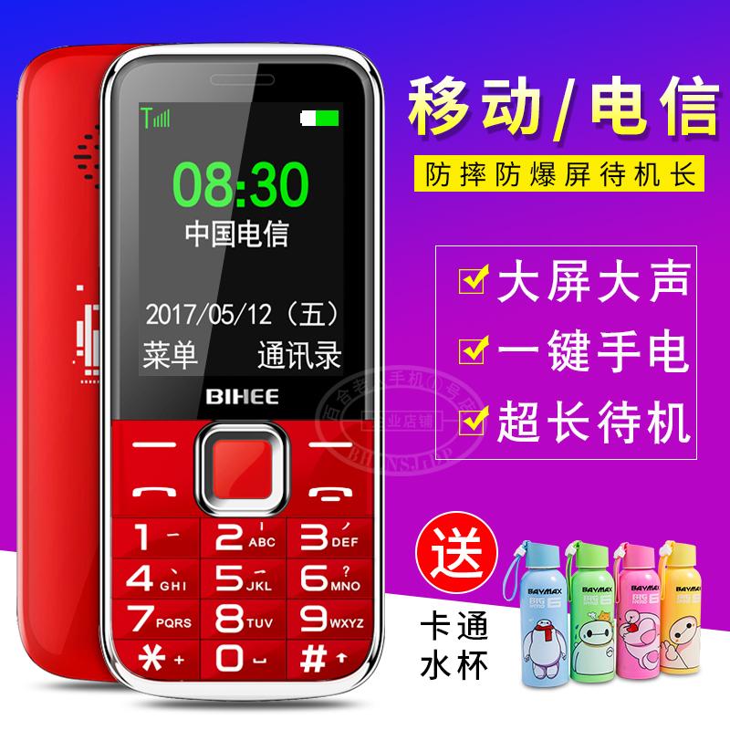 百合bihee c20a移动天翼4g屏手机119.00元包邮