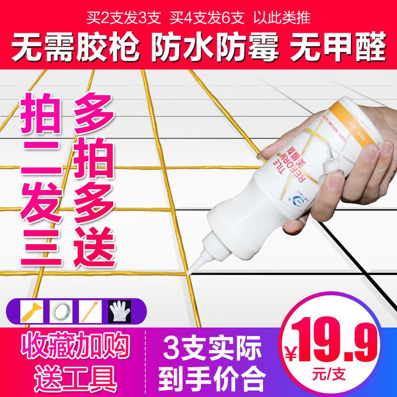 自流平美缝剂瓷砖地砖专用防水勾缝剂墙面地板水池填缝剂水性配方