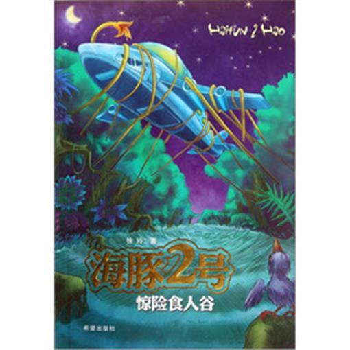 海豚2号(惊险食人谷) 书  徐玲 希望 正版