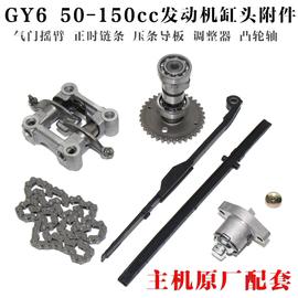 摩托车发动机配件 gy6凸轮轴 踏板车助力车48cc发动机摇臂 小链条